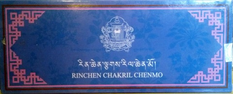 Rinchen Chakril Chenmo Великая железная пилюля, Men-Tsee-Khang, 10  шт.