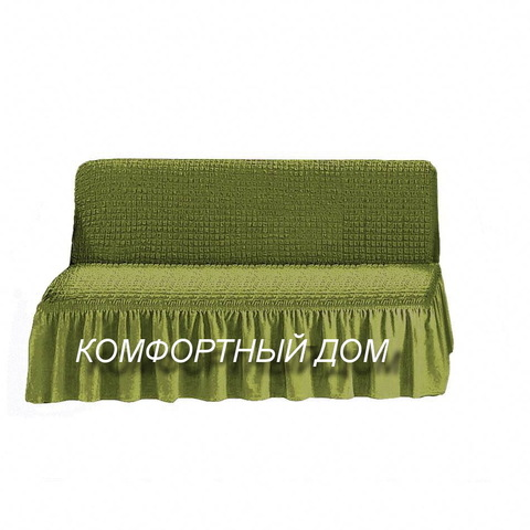 Чехол на диван,без подлокотников олива