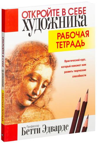 Откройте в себе художника. Рабочая тетрадь (2-е издание)