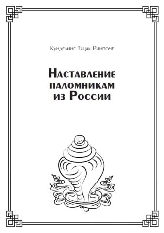 Наставление паломникам из России (электронная книга)