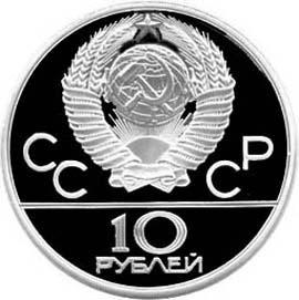 10 рублей 1980 год. Гонки на оленях (Серия: Национальные виды спорта) PROOF