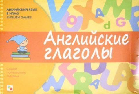 Развивающая игра - Английские глаголы