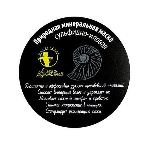 Маска сульфидно-иловая 1100 г | Мастерская Олеси Мустаевой