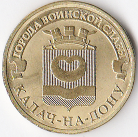 10 рублей 2015 Калач-на-Дону