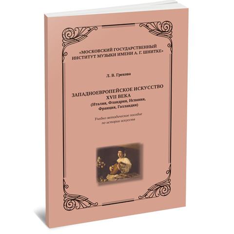 Западноевропейское искусство XVII века (Италия, Фландрия, Испания, Франция, Голландия): Учебно-методическое пособие по истории искусств