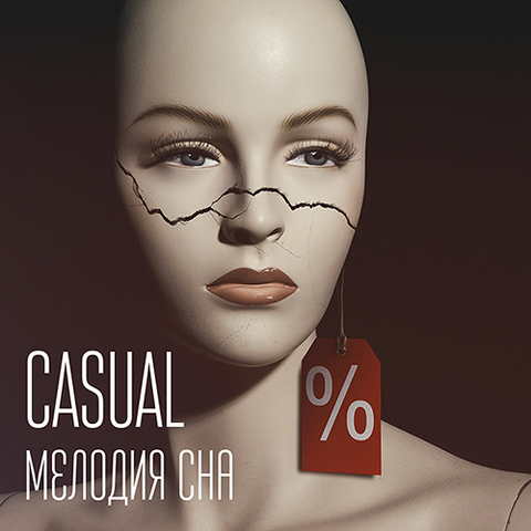 Casual – Мелодия сна (Single) (2020) (Digital)