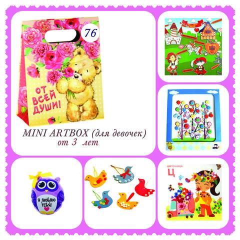 031-9971  Mini Artbox №76 (для девочек)