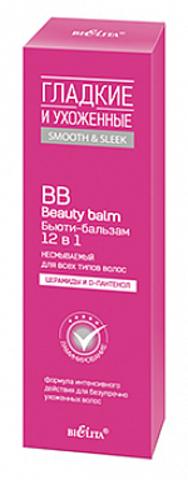 Белита Гладкие и ухоженные BB Бьюти-бальзам 12 в 1 несмываемый для всех типов волос 100мл