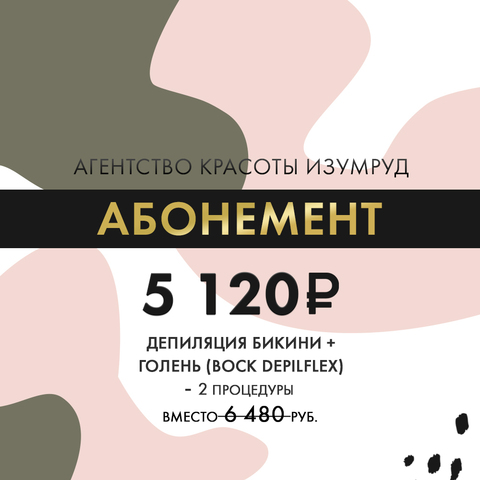 Депиляция бикини + голень (воск Depilflex) – 2 процедуры – 5120 рублей