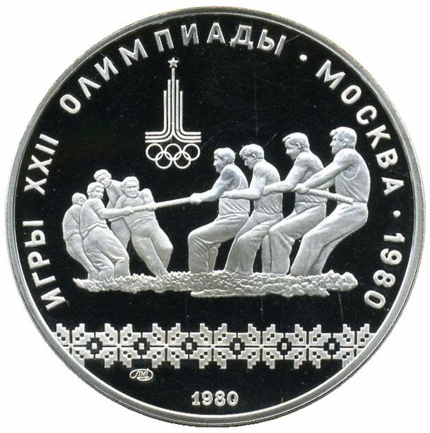 10 рублей 1980 год. Перетягивание каната (Серия: История олимпийских игр) PROOF