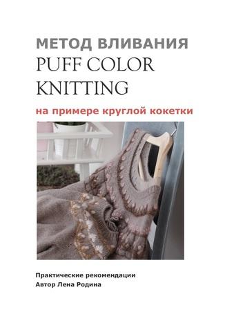 PDF-описание Метод вливания PuffColorKnitting (автор Лена Родина)