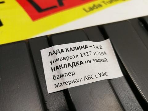 Накладка на задний бампер пластиковая Лада Калина/Калина 2/Гранта FL универсал/ Cross
