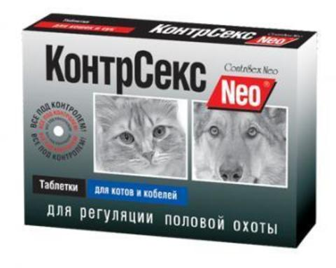 КонтрСекс Neo коты-кобели №10