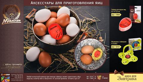 Яйцеварка с таймером  4-ячейки
