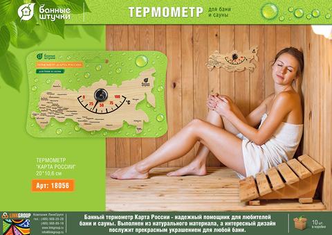 Термометр «Карта России» 20х10,6 см