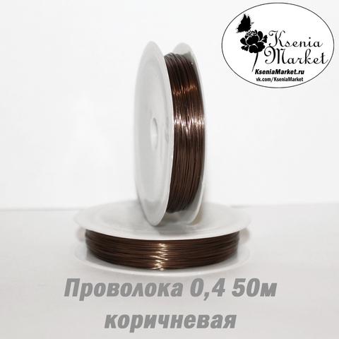 Проволока 0,4мм 50метров коричневая