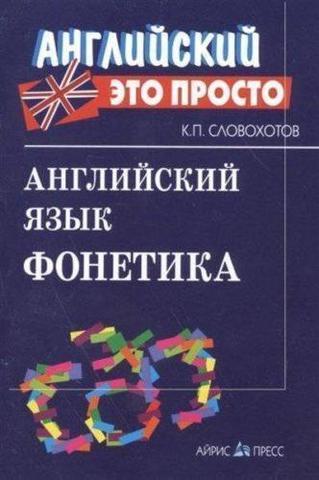Фонетика. справочник