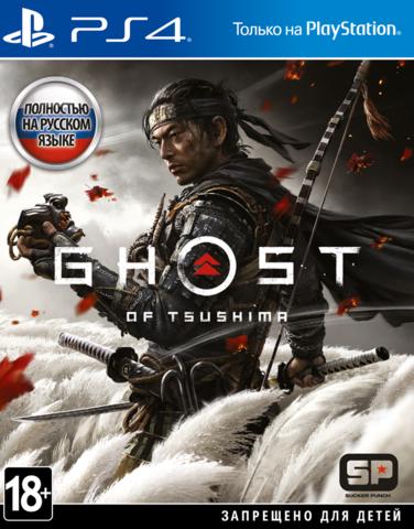 PS4 Призрак Цусимы - Day One Edition (русская версия)