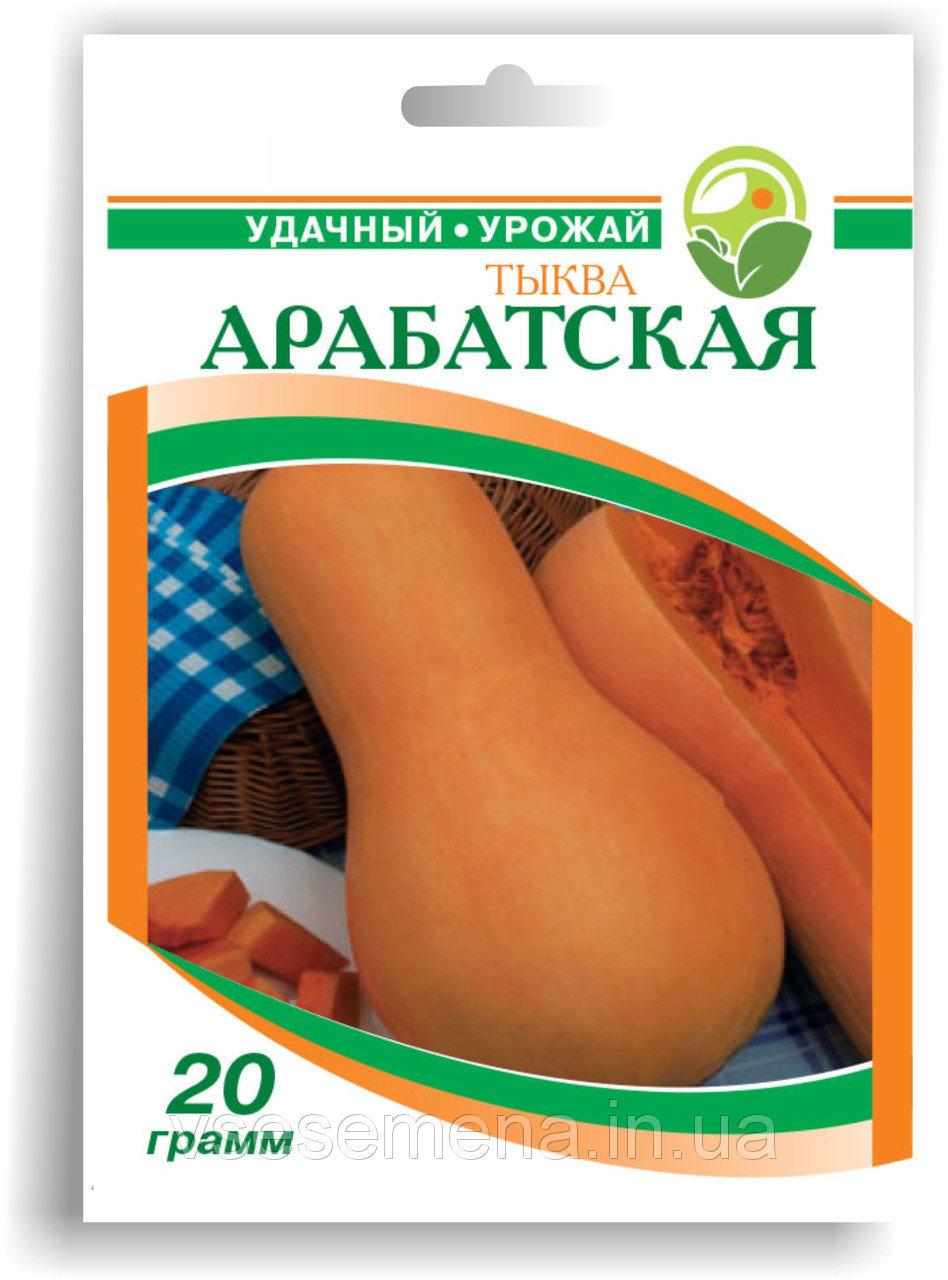Семена тыквы 'Арабатская' - 20 г.
