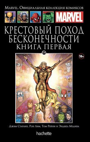 Крестовый поход Бесконечности. Книга 1 (Ашет #139)