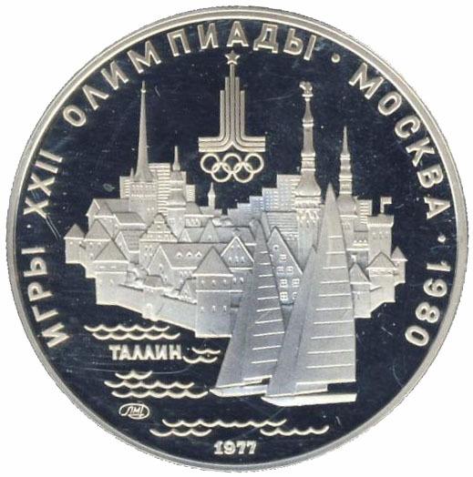 5 рублей 1977 год Таллин (Серия: Города и спортивные сооружения XXII Олимпийских игр) PROOF