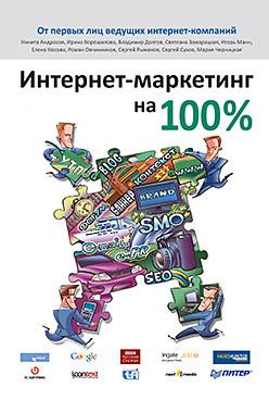 Интернет-маркетинг на 100 % 0 pr на 100