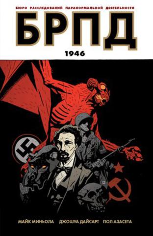 БРПД: 1946 Книга первая