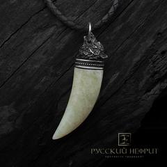 """Амулет """"Волчий клык"""". Нефрит, серебро 925 (9г.)."""
