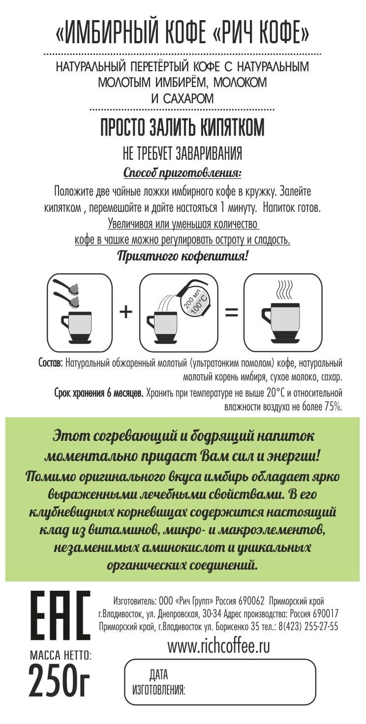 Имбирный кофе с молоком и сахаром, 250 г