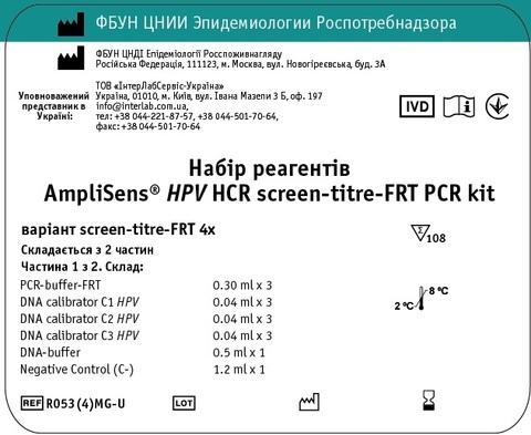 R053(4)MG-U   Набір реагентів AmpliSens® HPV HCR screen-titre-FRT PCR kit Модель: варiант screen-titre-FRT 4x