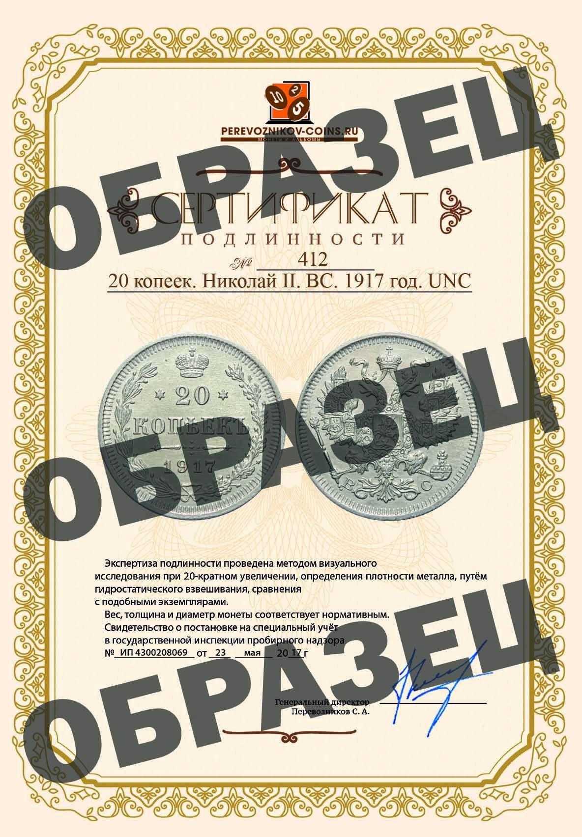 20 копеек. Николай II. ВС. 1917 год. UNC