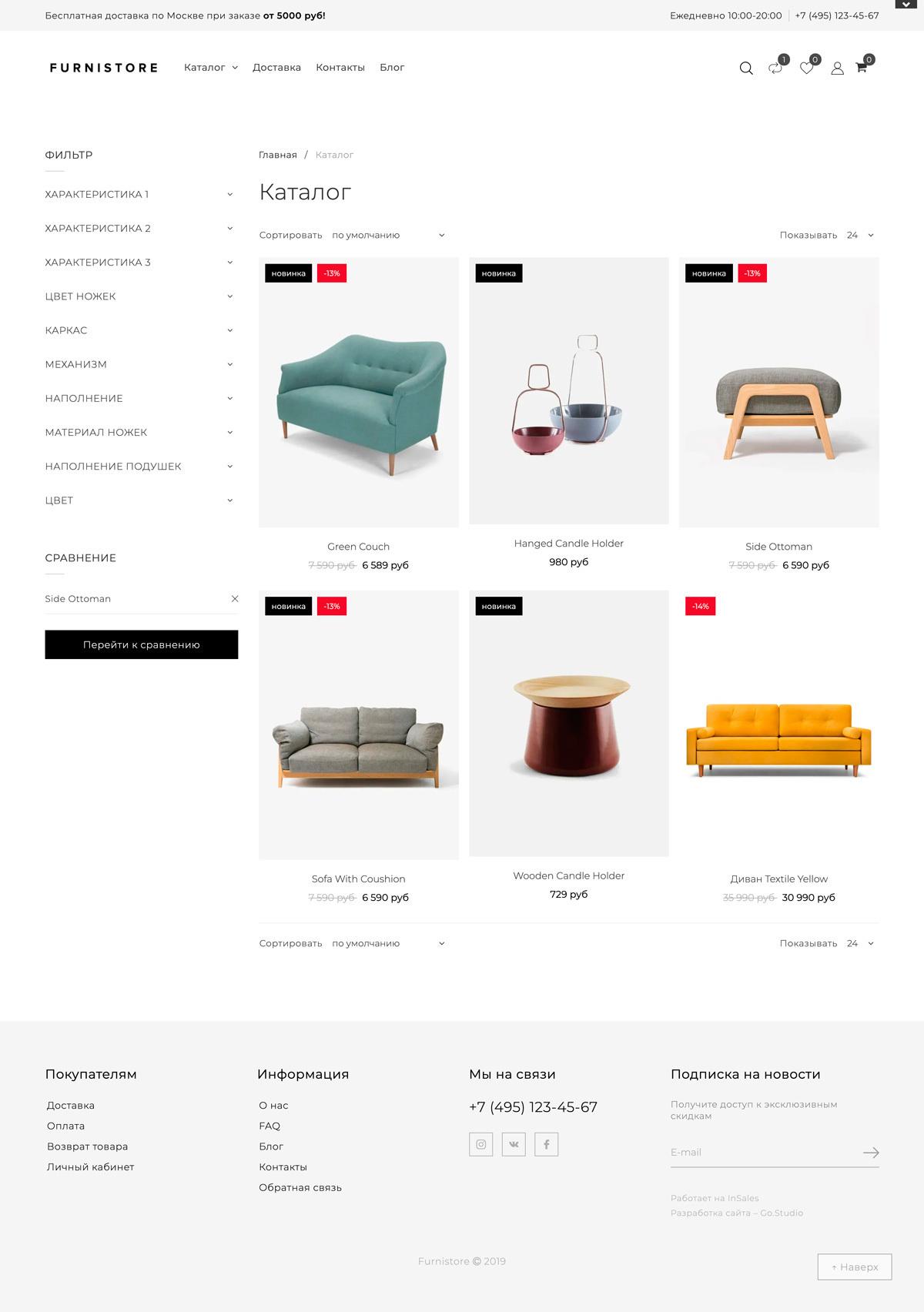 Шаблон интернет магазина - Furnistore