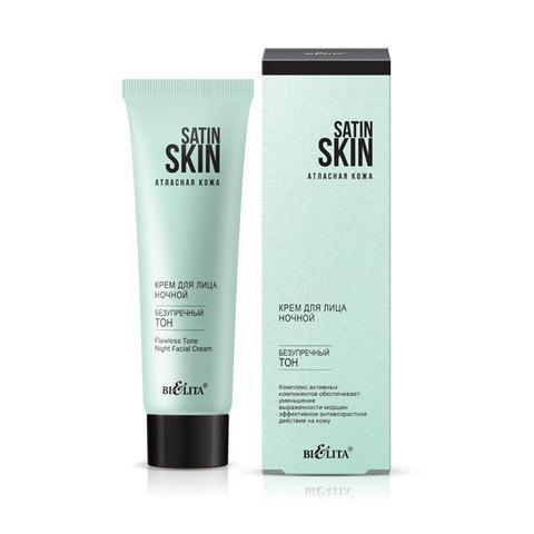 Крем для лица ночной «Безупречный тон» , 50 мл ( Satin Skin. Атласная кожа )