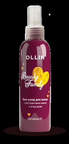 OLLIN BEAUTY FAMILY Гель-уход для волос с экстрактами манго и ягод асаи 120мл