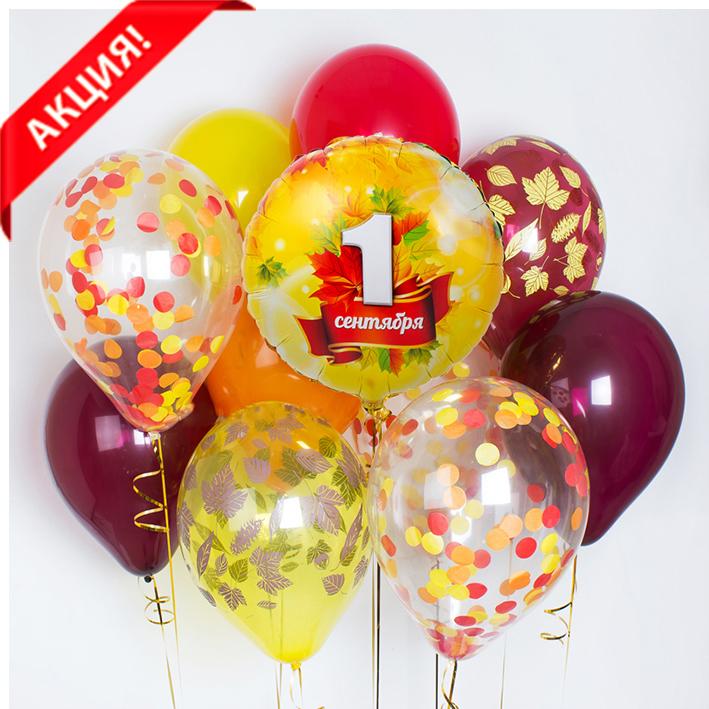 Купить воздушные шары ко дню знаний в Перми акция