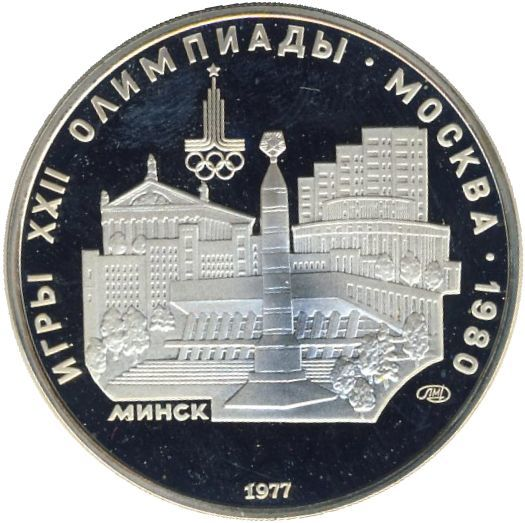 5 рублей 1977 год. Минск (Серия: Города и спортивные сооружения XXII Олимпийских игр) PROOF