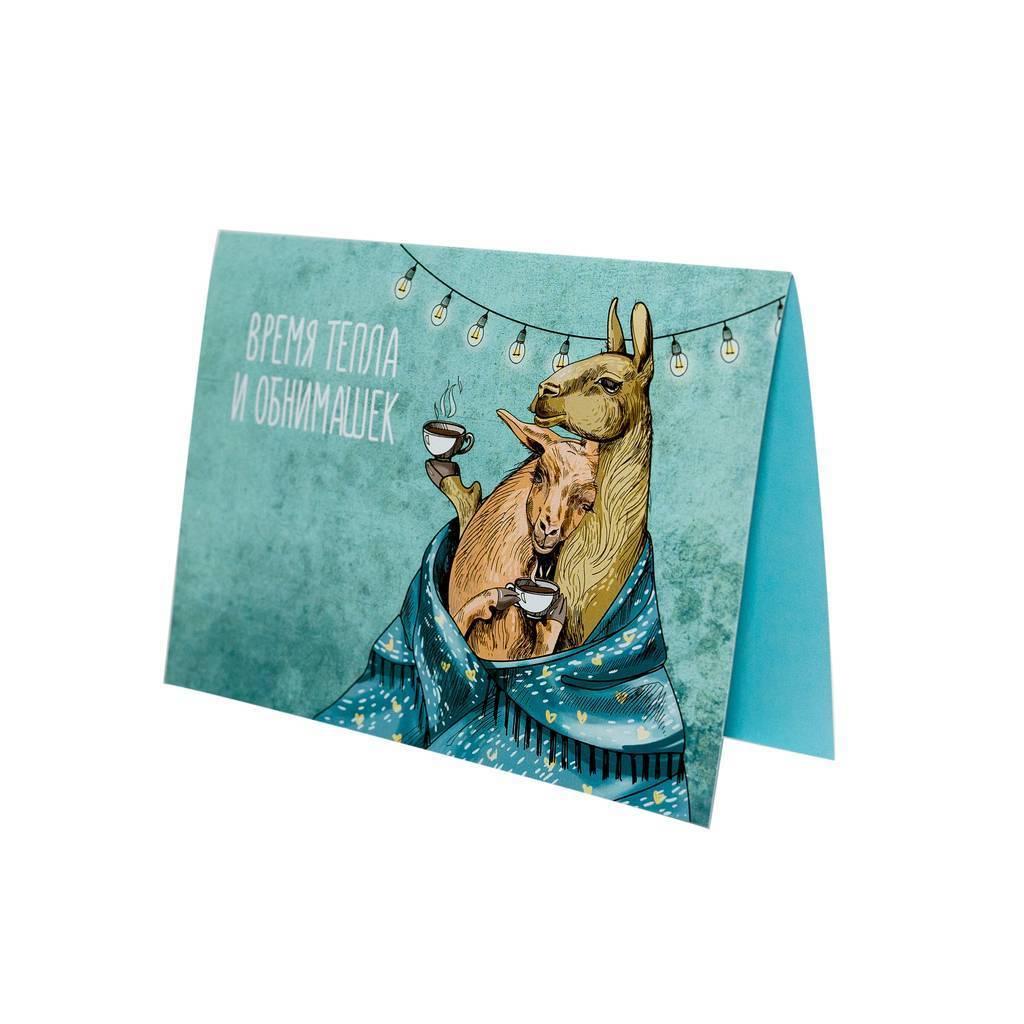 Заказать классные открытки