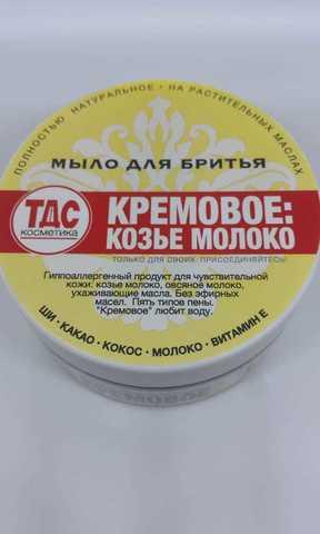 Мыло для бритья ТДС Кремовое: Козье молоко 100 мл