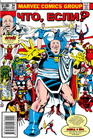 Marvel. Что если?.. Все супергерои