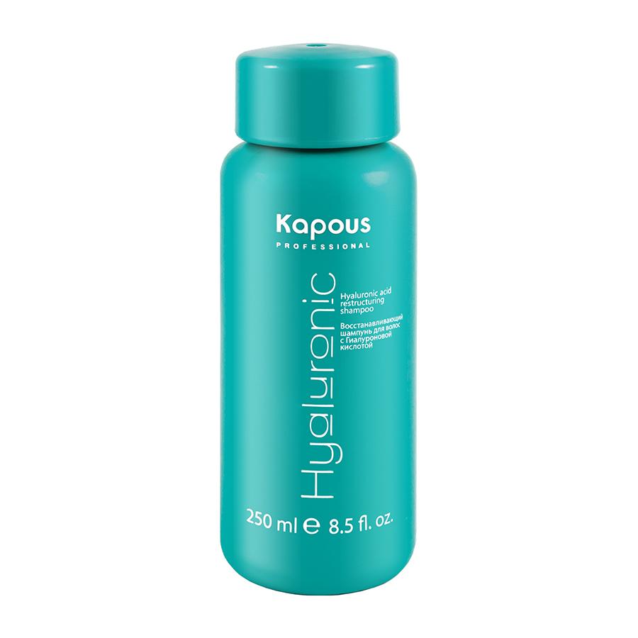 Восстанавливающий шампунь с Гиалуроновой кислотой Hyaluronic Kapous Professional 250 мл