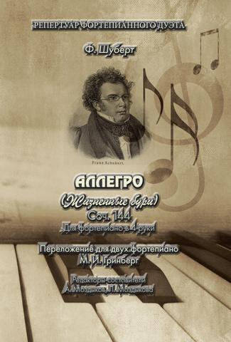АЛЛЕГРО (Жизненные бури). Соч. 144, для фортепиано в четыре руки