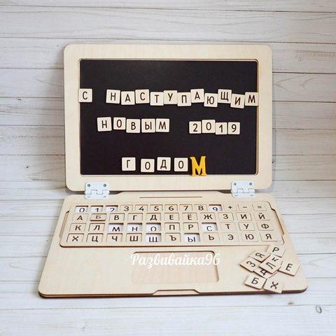 Ноутбук-Алфавит