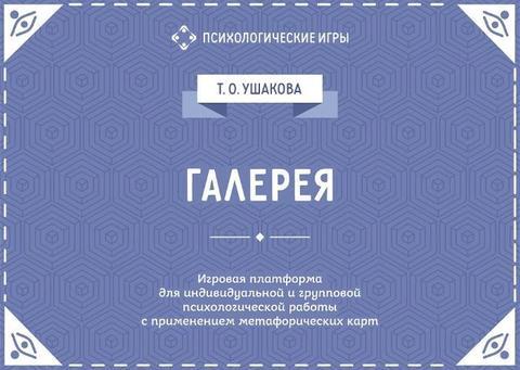 Ушакова Т.О. Галерея. Игровая платформа для психологической работы с применением метафорических карт