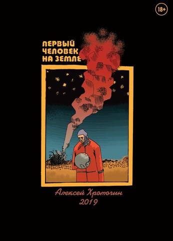 Первый человек на Земле. Лимитированная обложка для МикроКомикона