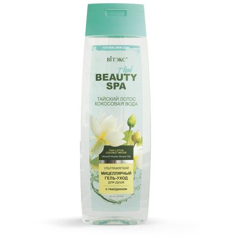 Витэкс Beauty Spa Ультрамягкий мицеллярный гель-уход для душа с гиалуроном «Тайский лотос и кокосовая вода» 400мл
