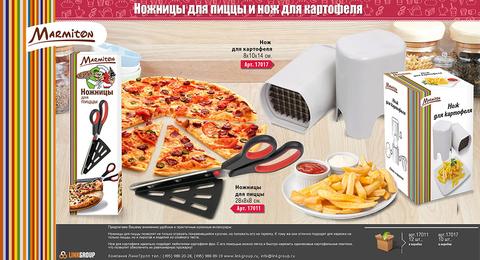 Ножницы для пиццы 28х8х8 см