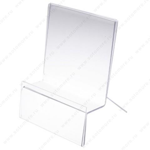 Торговое оборудование - Подставка для планшета с цеником 125x100 мм