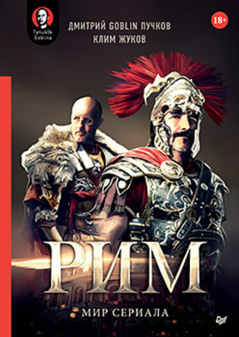 «Рим». Мир сериала