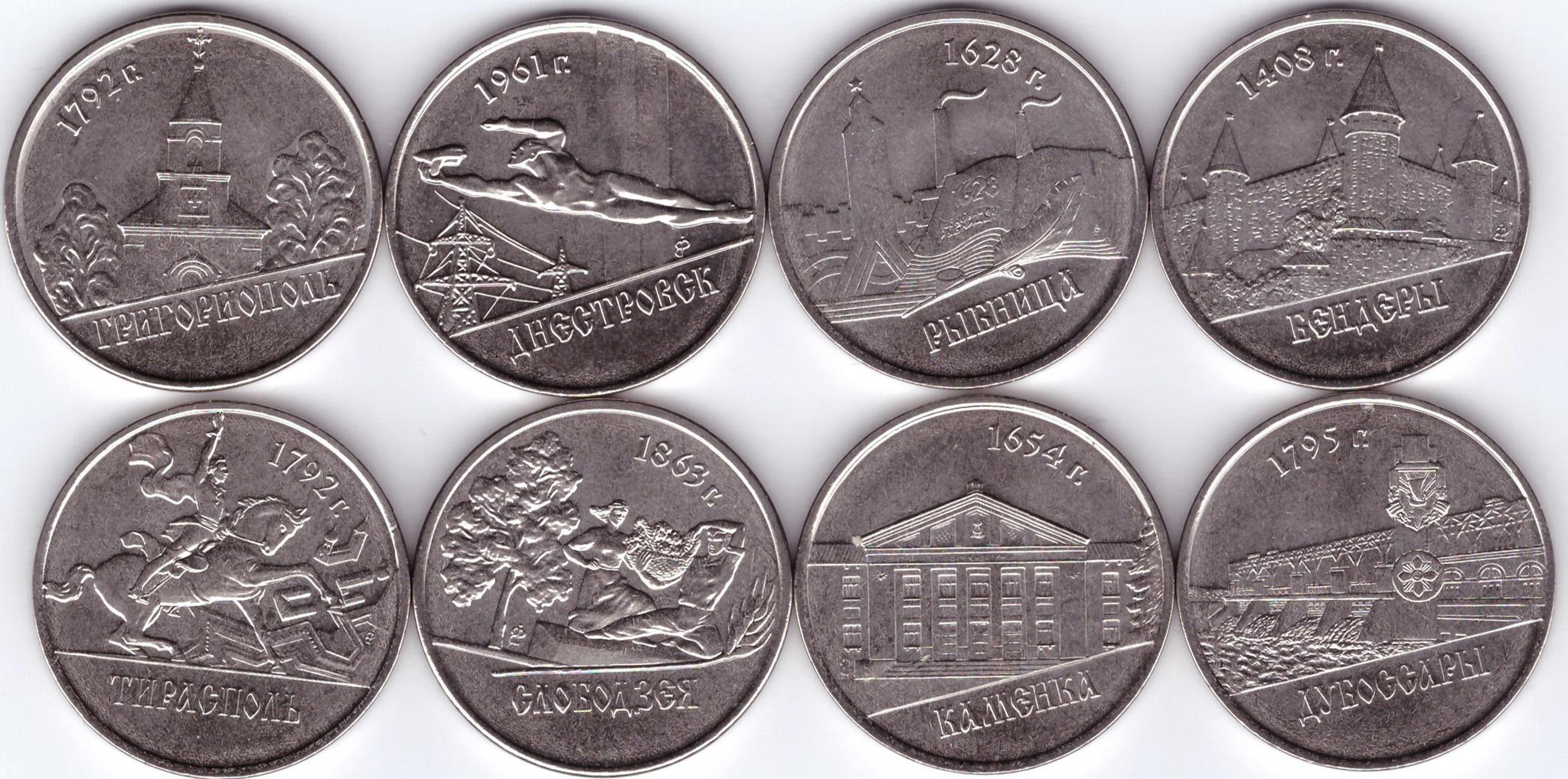 """Набор рублей """"Города Приднестровья"""", 8 монет. Приднестровье. 2014 год"""