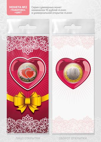 """Сувенирная монета 10 рублей """"Love"""" №2 в подарочной открытке"""